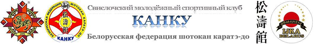 """Свислочский молодежный спортивный клуб """"КАНКУ"""""""